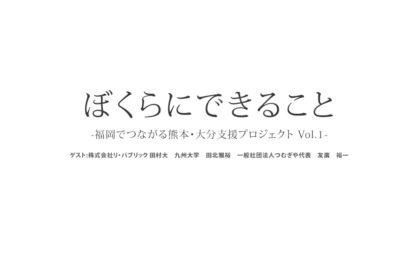 ぼくらにできることvol.1 -福岡でつながる熊本・大分地震支援-