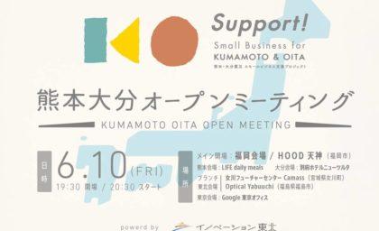 【残席わずか】今週金曜日開催。熊本×大分×福岡×福島×東京を結んで。震災後の小商いをサポートするイベントを開催!!powerd by google イノベーション東北を開催!