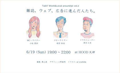 【6月19日開催】Talk!! work&local around30 vol.2 「雑誌、ウェブ、広告に進んだ人たち」