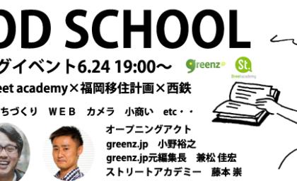 【6月24日開催】HOOD School 開講 オープニングミートアップ greenz.jp×ストアカ×福岡移住計画×西鉄