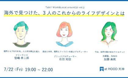 【7/22(金)開催】Work&Local around 30.vol.3-海外で見つけた、3人のこれからのライフデザインとは-