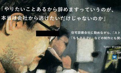【8月21日開催】Work&Local around 30.vol.4  – 割り切った「はたらきかた」-