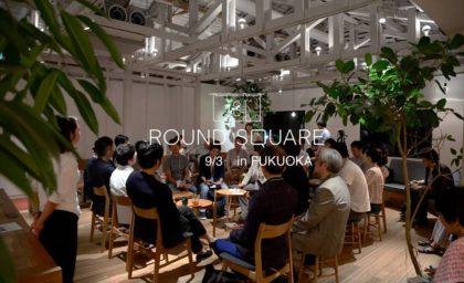 【9月3日開催】Round Square in Fukuoka 〜小商いの外びらき〜