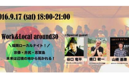 【9月17日開催】Work&Local around30 vol.05 -福岡ローカルナイト!未来は辺境から拓かれる!-