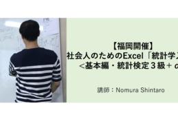【ストアカ講座】社会人のためのExcel「統計学入門」