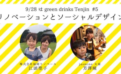 【9月28日開催】green drinks Tenjin vol.5 『リノベーションとソーシャルデザイン』