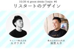 【10月26日開催】green drinks Tenjin vol.6『リスタートのデザイン』