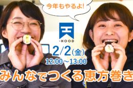 【2月2日開催】みんなで巻いて、みんなで食べる 恵方巻きランチ