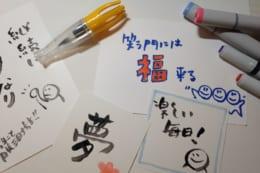 【1月14日開催】筆は使わない?!気軽に、楽しく、落書きみたいな書初めワークショップ
