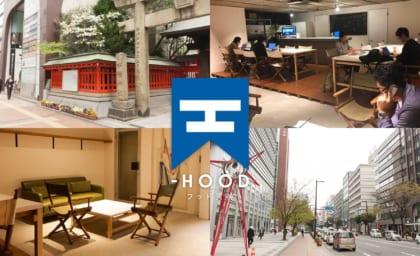 【2月20日開催】HOODオープンデー(無料体験日) 開催!