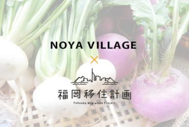たねの里「Noya Village」×  福岡移住計画 新プロジェクトスタート