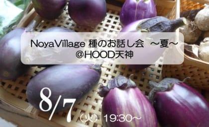 Noya VIllage 種のお話し会 〜夏〜(「高級旅館 艸月sougetsu」のプチ試食付き)