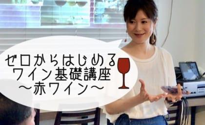 【ストアカ講座】ゼロからはじめるワイン基礎講座〜赤ワイン〜