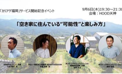 「カリアゲ福岡」がスタート。設立記念イベントを開催しました!