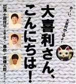 【イベント】HOOD天神でお笑いライブ!「大喜利さん、こんにちは!」開催のおしらせ