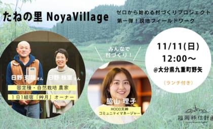 11月11日 NoyaVillage現地フィールドワークレポート