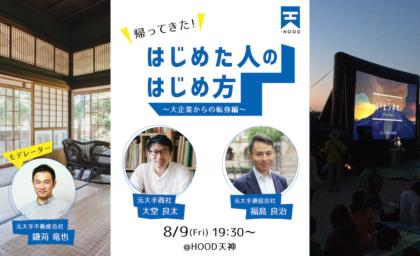 【8月9日開催】はじめた人のはじめ方〜大企業からの転身編〜