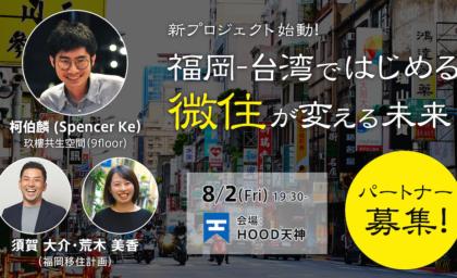 《満員御礼》【8月2日開催】福岡−台湾ではじめる「微住」が変える未来*プロジェクト参加パートナー同時募集!