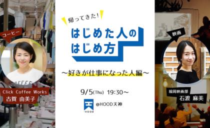 【9月5日開催】はじめた人のはじめ方〜好きが仕事になった人編〜