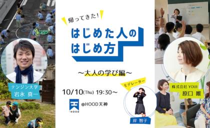 【10月10日開催】はじめた人のはじめ方〜大人の学び編〜