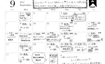 9月のHOOD天神のスケジュール予定