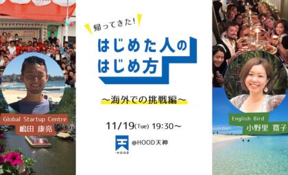 【11月19日】はじめた人のはじめ方〜海外での挑戦編〜