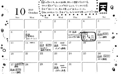 10月のHOOD天神のスケジュール予定