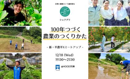 【開催レポート】シェアグリ×福岡移住計画 「100年つづく農業のつくり方」