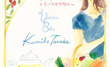 【and You?】vol.06 薬膳サロン Venus Blu(ウェヌス・ブルー) 田邉 久美子さんの選択
