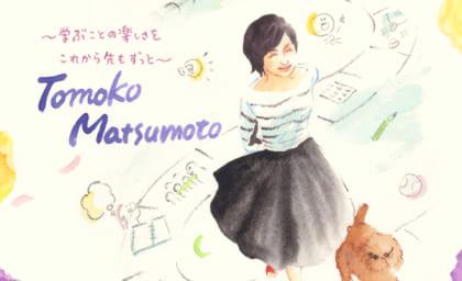 【and You?】Vol.09 ~学ぶことの楽しさを、これから先もずっと~ 松本(岸)智子さんの選択
